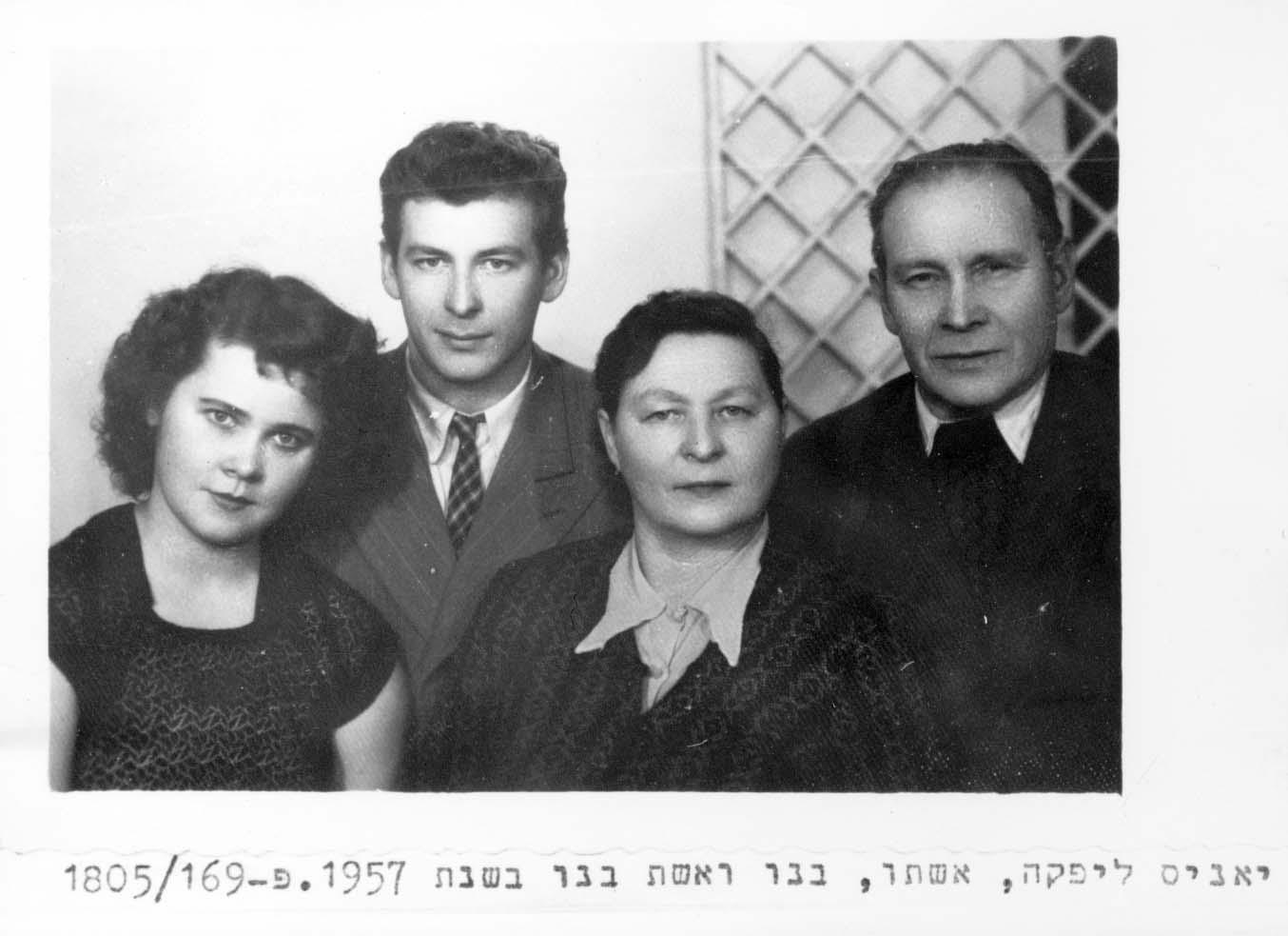 Janis and Johana Lipke and their children, 1957